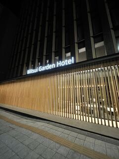三井ガーデンホテル金沢&もりもり寿司 近江町店