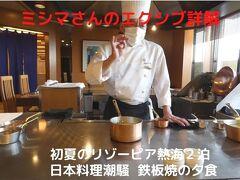初夏のリゾーピア熱海2泊 日本料理 潮騒 鉄板焼きの夕食