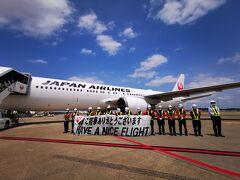 JALコミニティサイトtricoの2周年記念特別チャーターフライトに参加してきました。