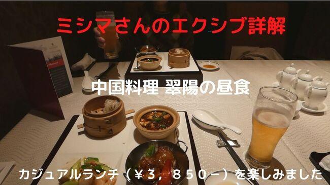 このところ平日の利用が多く、箱根離宮でのランチはダイニング&ラウンジベラヴィスタばかりでした。<br /><br />しかし日曜のこの日は中国料理 翠陽でランチ営業があるそうなので予約をしました。