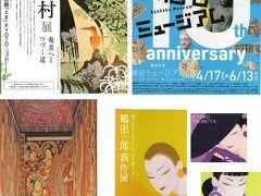 「えき」京都→龍谷ミュージアム→鶴田一郎ギャラリーを、一巡りで行ってみた。