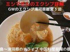 GWのエクシブ湯河原離宮3泊 三島~湯河原のドライブ 中国料理 翠陽の昼食