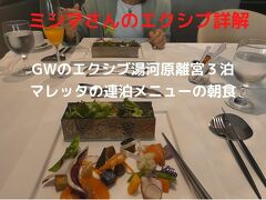 GWのエクシブ湯河原離宮3泊 イタリア料理 リストランテ マレッタの連泊メニューの朝食