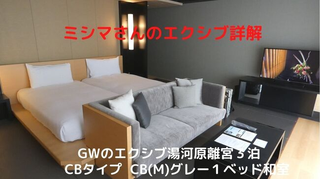 GWを今一番お気に入りのエクシブ湯河原離宮で過ごそうと、年初めに予約を入れておきました。<br /><br />本当はお部屋に温泉が引かれたスイートルームにしたかったのですが、トップシーズンに利用できる権利不足で、1ベッド和室に3泊します。<br />