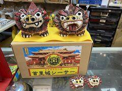 2020年3月 沖縄・宮崎・福岡に行って来ました。Part.1 沖縄でシーサーを買ってきた。