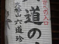 20210605-2 京都 あの世への入口…六道珍皇寺