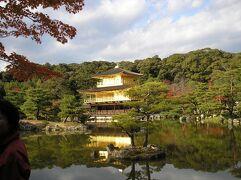 京都、Kyoto、Gold pavilion