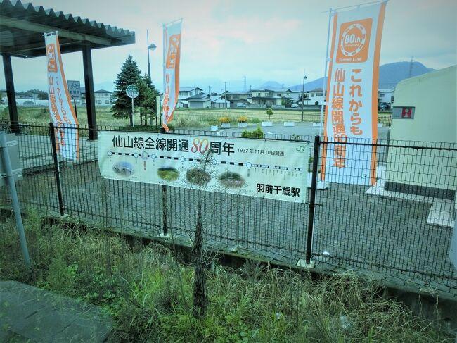 ちょっと前の旅ですが。<br /><br />ちょっとした山越えの路線である、JR東日本・仙山線。<br />でも、実は、県境を結んでいる路線であると同時に、隣町同士を結んでいる路線でもあったりします。仙台市と山形市はともに県庁所在地の市ですが、隣同士なんですね。<br />その他、歴史的には、日本初の交流電化路線、でもあるらしいです。 <br /><br />もうどうしてこのようなことをしたのか、ちょっと記憶がおぼろげになってしまっておりますが(苦笑)、いずれにしても、夕方に山形に向かい、翌日になって仙台に向かったりしています。<br /><br />なので、2日かけて往復している内容となっております。