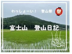 わっしょーい!登山祭 「富士山」登山記録