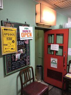 西新宿発のカレー店「FISH」~六本木アークヒルズの名店の味を受け継ぐキーマカレーが人気のカレー店~