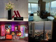「大阪マリオット都ホテル」でホテルステイ やっぱりここの夜景は別格ね☆心斎橋パルコに行ってみた♪グルメは「芦屋天がゆ」と「心斎橋松屋」にて