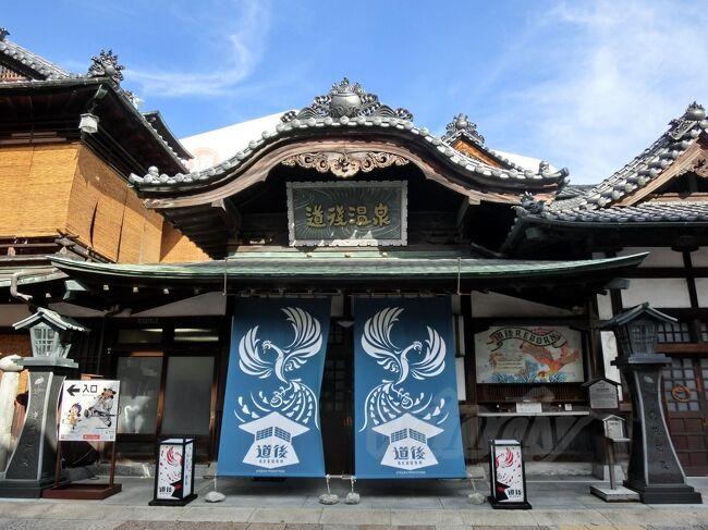 2020年9月、GOTOキャンペーンを利用して、<br />愛媛県の松山に行ってきました。<br />2日間のコンパクトな行程でしたが、<br />松山城や道後温泉といった観光地や、<br />鯛めしに鍋焼きうどん等のご当地グルメを<br />のんびりと楽しんで来ました。<br /><br />今回は1日目、道後温泉編その2です。<br /><br />なお、タイトル通り同行者は母ですが、ほぼ出てきません(笑)。<br /><br />【旅行代金】約\21000(一人/お土産・食費は除く)<br /><br /><br />※内容は全て2020年9月時点のものとなります※<br />※一部の写真には転載防止のため透かしを入れています※<br />(しないと思いますけど)