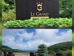 ☆新緑が美しい《ルグラン軽井沢ホテル&リゾート》{山の上スイート}~Wedding Anniversary Eve♪