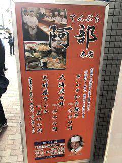銀座発の天ぷら店「天ぷら 阿部」~銀座に位置しながら、リーズナブルに天ぷらが食べられると評判のお店。ミシュランガイド東京ビブグルマン掲載店~