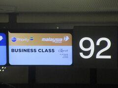 マレーシア航空ビジネスクラス 成田からクアラルンプール