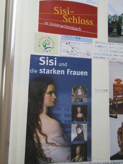 ドイツ2012年・麗しの5月:バイエルンの田舎に育った絶世の美女Sisiシシー(皇妃エリザベート)