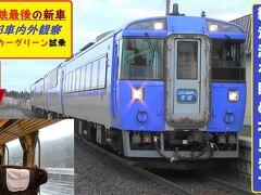 国鉄最後の新型特急 キハ183後期型【オホーツク号】で行く網走・知床への旅