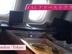 JALファーストクラスで行く日本に帰国します!