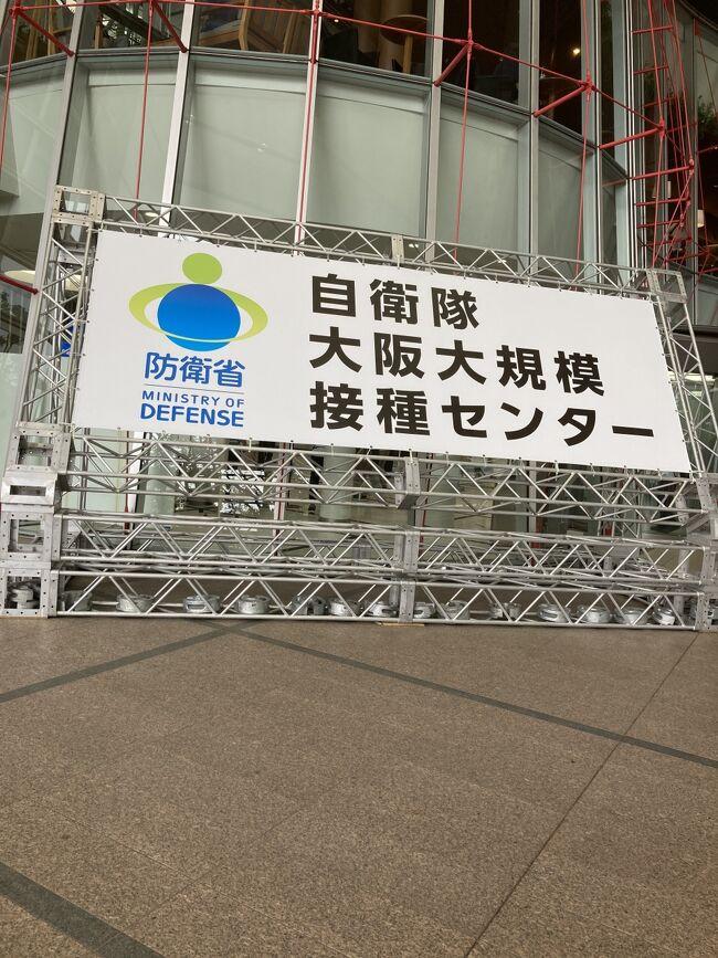 大規模接種センター大阪会場にいきました。朝のテレビで大規模接種センター大阪の予約が空いているとニュースで流れていたので、早速ネットで見て予約しました。でもここ一つしか空いていませんでした。早速この日の接種の様子をお知らせいたします。