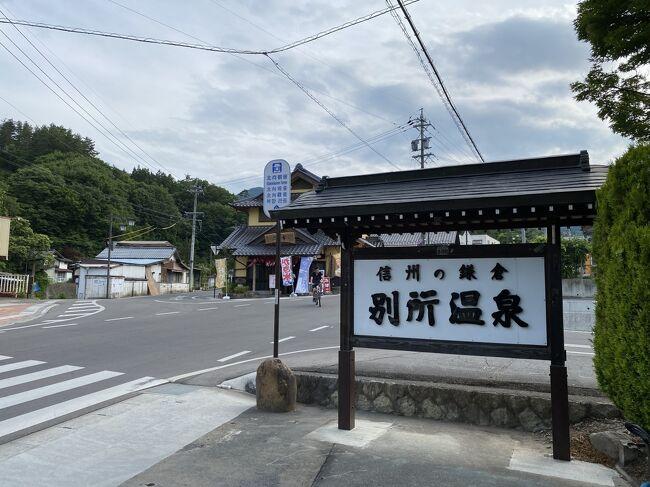 ゴールデンウィーク以来の長野県への旅行。<br />今回は上田方面へ1泊旅行。<br />上田の観光を終えて、宿泊する別所温泉に向かいました。