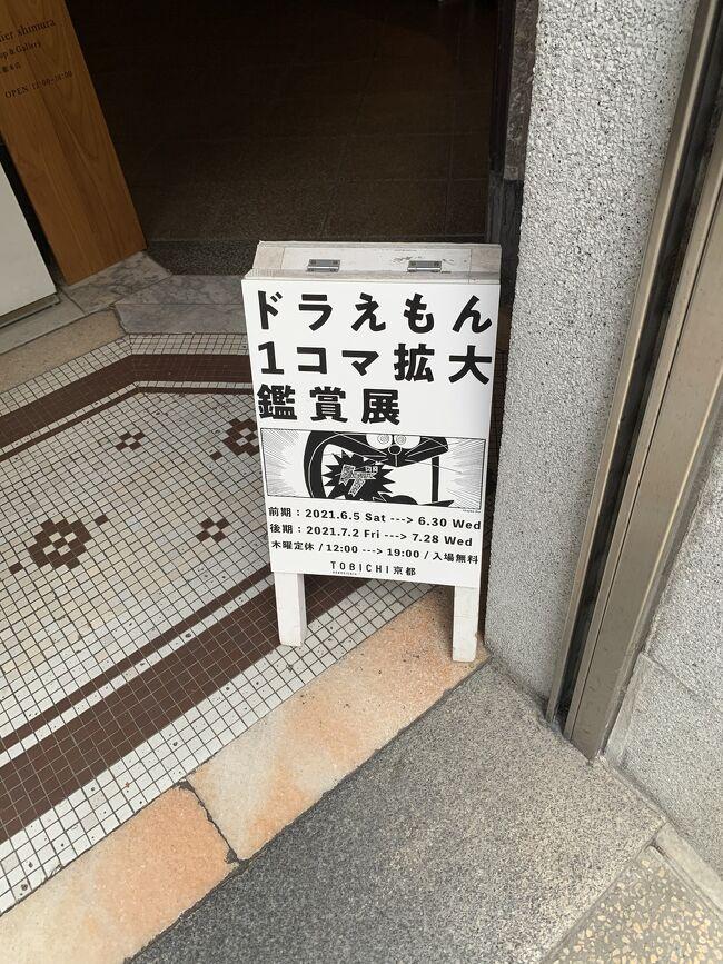 河原町、TOBICHIで開催されている<br />「ドラえもん1コマ拡大鑑賞展」へ。<br />もちろん、神社巡りも一緒に。