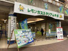 【2021】Jリーグ アウェー観戦 神奈川遠征 旅行記【日帰り/後編】