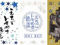 2021 JALで鉄印旅<24>  えちごトキめき鉄道 北越急行 せかい鮨でお寿司 アマビエ