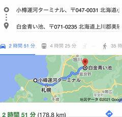 いつか行く 北海道だよ