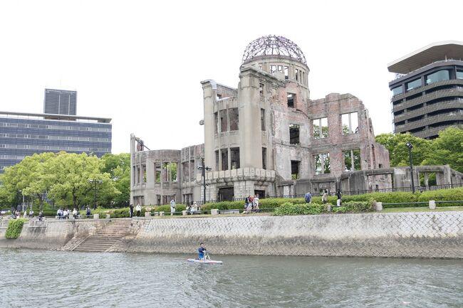宮島からひろしま世界遺産航路 2200円を利用し平和記念公園へ<br />やはり移動時の人との接触を避けたかったので<br />少々割高かもしれなかったが めったに経験できない宮島から市内へのクルーズ<br /><br />川から原爆ドームを眺め、降り立つのもなかなか良かった。<br /><br />そして宿泊するホテル メルパルク広島へ楽々移動<br /><br />チェックインして荷物を置いてから<br />リニューアルした平和記念資料館へ<br /><br />率直に言うと 体験した方の目線で遺品を通しての展示方法に代わり<br />もっと原爆の怖さ、悲惨さ、愚かさを強調したものはなんか欠ける気がした<br /><br />以前あった、「 被爆直後の皮がずり剥けてさ迷い歩く人 」<br />あれはインパックとがあって良かった<br />(実際は悲惨すぎてそんなもんでないと言うが)<br /><br />その日はGWのイベントフラワーフェスティバルの開催日であったが<br />かなり規模が縮小しさみしいものだった<br /><br />改めて思う 私たちの意識、行動が感染を広げ<br />収束まで先が見えないものになり 社会生活が停滞してしまう・・・<br /><br />私はこうして旅行に出てはいるが<br />当たり前の人と接する時はしっかりマスク着用<br />必ず人との距離を保つ<br />感染予防のための手の消毒をしっかりする。<br /><br />それさえ守れば それなりに今という時間を楽しみ<br />感染を抑制しつつ行動できるのではないかと思う。<br />