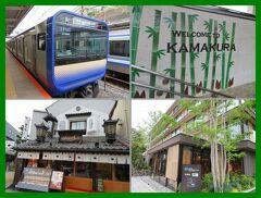 また鎌倉(前)横須賀線新型車両&鎌倉でとんかつ&ホテルメトロポリタン鎌倉。お得にステイケーション