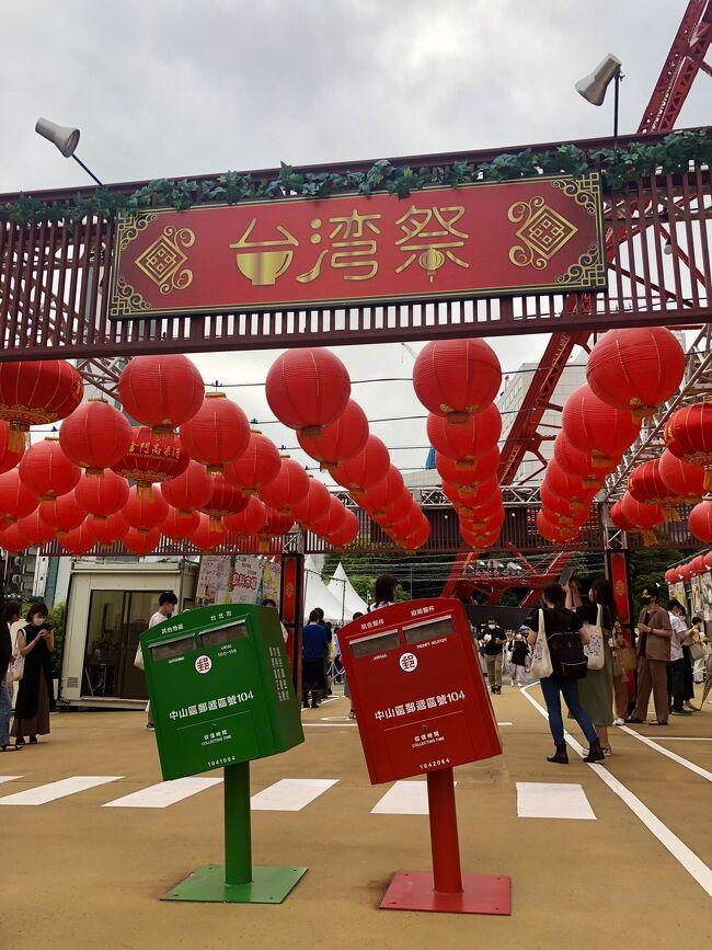 緊急事態宣言明けた梅雨の晴れ間を狙って台湾祭へ行ってきました。