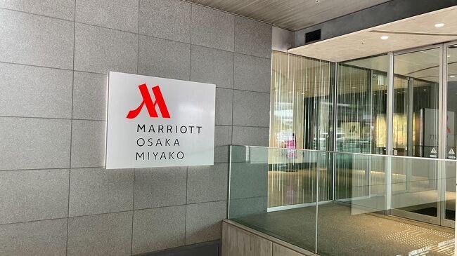 7月上旬、大阪方面に帰省&amp;妻の誕生日のお祝いを兼ねたホテルステイをしてきました。<br />大阪マリオット都ホテルに1泊、実家に1泊、JWマリオット奈良に1泊の3泊4日の車旅。<br />大阪マリオットとJW奈良の宿泊記を分けて書いてみたいと思います。<br /><br />まずは大阪マリオット。天空のホテルということで以前から泊まってみたかったホテル。とても開放的なレセプションに圧倒され、部屋からの眺望もまさに天空のホテル!<br />日本にある純粋なマリオットブランドのホテルの中では軽井沢が一番好きでしたが、自分の中でこっちがトップになったかもしれません。