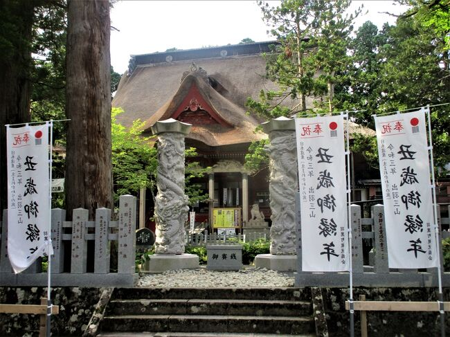 「出羽三山神社」の今年は「丑歳御縁年」の年になります。十二年前の丑歳に参拝してからのリピートです。トータルしますと5回目に成りますか・・・。出羽三山神社は「月山神社・羽黒山神社・湯殿山神社」の三神社を合祭した神社です。そして今年が「丑歳御縁年」になります。<br />  この旅は大人の休日倶楽部・東北フリー切符を利用しての東北周遊4日間の旅です。東京から新潟・鶴岡・秋田・盛岡・釜石を周遊して帰京しました。<br />  この乗車区間の4日間が乗り降り自由で、新幹線を含む6回の特急券を入れて、15,270円と信じられないリーズナブルな運賃です。年間で4回の企画が有りまして最大限の利用をしています。この旅行記は〔その1〕になります。