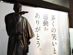 スイーツと、志村けんの銅像☆散策編。