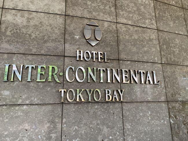 HISのインターコンチネンタル東京ベイ一泊一万円という破格値で、クラブラウンジ和なごみを利用してきました。朝食もついてとてもお得。コロナ禍ならではの、破格値で、気分良く宿泊してきました。<br /><br />高層階からの眺めも、都会の喧騒も、また、日々のストレス緩和につながりました