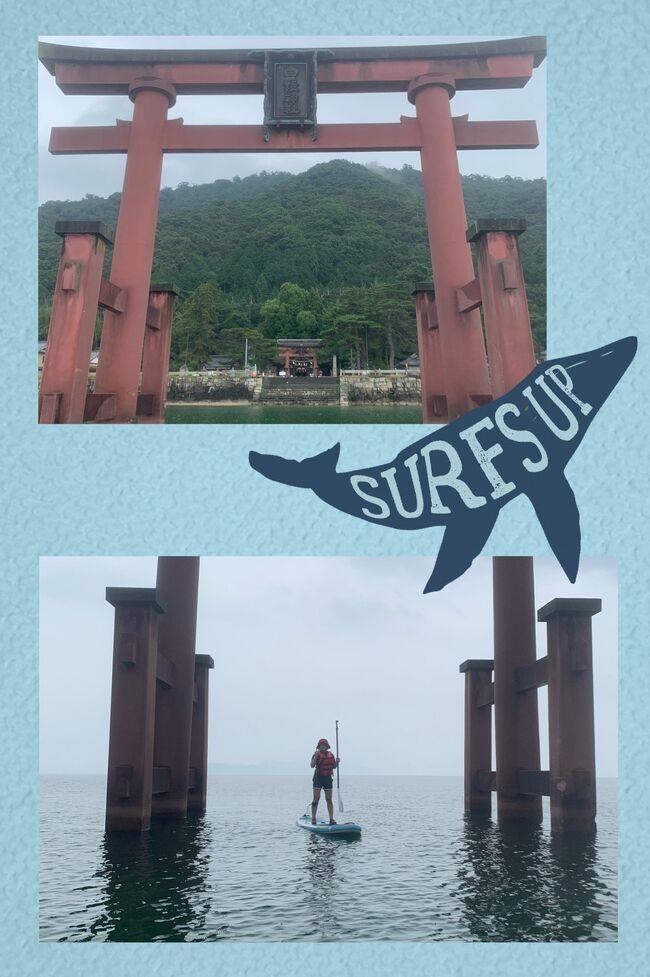 4週続けてのSUP(笑)<br />3週連続けて新舞子でSUPを楽しんだので琵琶湖行ってみよ~となり、<br />検索すると湖上に浮かぶ鳥居が有名な白鬚神社の鳥居に行ける!<br />絶対行きたい~と近くの『白ひげ浜水泳場・キャンプ場(白ひげビーチ)』へ行く事に♪<br />お天気はちょっと残念だったけど雨にも降られずで、<br />マリンスポーツをしているからこその鳥居へ行くことが出来て感激(≧◇≦)<br /><br />また行きたいね~と2週間後にも計画。<br />今回はお泊りもしたい!と思ったけどコテージやテントでは寝れやんよな、って(笑)<br />私たちの住んでいる所から「白鬚神社」のある方面に行くには<br />新名神を通って行くのが早く行けて、京都東ICで降りるのが近い!<br />それなら京都で泊まろう!となってホテル予約完了したけど、<br />肝心の『白ひげ浜水泳場・キャンプ場』がデイキャンプすら予約出来ず…<br /><br />近くで検索してみてたどり着いた『小松浜水泳場』へ行ってみると<br />海水浴はまだオープンではなかったけれど無料駐車場に車停められて♪<br />のんびりSUPを楽しんで京都では予定外の焼肉だったけれどお肉食べて<br />パワーチャージして、ホテルで貴重な体験を経験出来た旅となりました(╹◡╹)♡<br /><br />写真多めですが、お付き合いくださいませ~(´▽`)