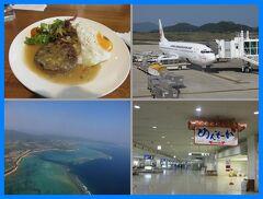 沖縄離島巡り2015(10)インターコンチで朝食&空港で石垣牛のロコモコ&石垣島から那覇へのフライト