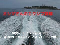 11.初夏のエクシブ初島2泊 初島~熱海のイルドバカンスプレミアの船の旅 トビウオの飛翔