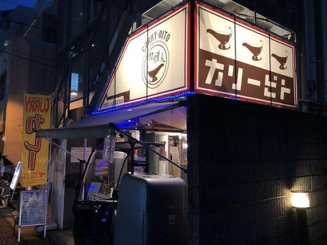 飯田橋界隈で人気があるカレー店と言えば、「Curry &amp; Spice Bar カリービト」を挙げる人が多いかもしれません。同店は、食べログの点数が3.8越えと東京のカレー店では、20店前後に限定されるエリート店のステータスを獲得しています。<br /><br />同店の店主、安川氏は1年半をかけて500食のカレーを食べた末に自身のお店を2015年にオープンしました。従来のドライタイプのキーマカレーとは一線を画す粗挽きキーマや豆カリー等が同店を特徴づけるカレーとして知られていますが、同店で食事をする際は2種類以上の組み合わせを注文して、色々な味を楽しむのをお勧めします。