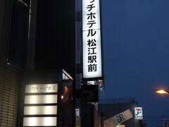 島根-1 グリーンリッチホテル松江駅前 4連泊 ☆JR松江駅に近く便利・大浴場は快適