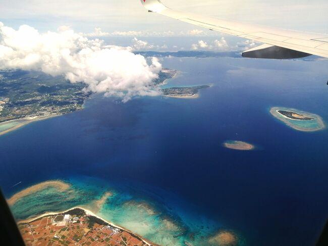【島旅2021夏 1】さぁ、島旅が始まります…セントレア→那覇→石垣