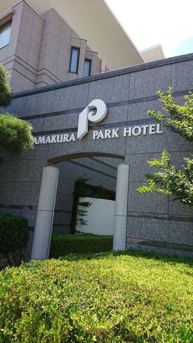 本来の海の日翌日からオリンピック開始までの二日間で鎌倉へ。<br />健康保険組合(関東ITソフトウェア健康保険組合:通称its)で二年ぶり二回目の夏期保養施設に当選したため、海を見に出掛けました。<br />なお、鎌倉は7月21日までお酒の提供は可能ですので、ぎりぎり夕食で注文できました。