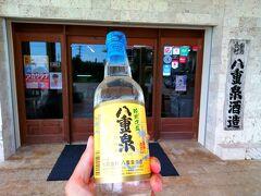 【島旅2021夏 2】石垣島の宿紹介…そして、何はともあれ泡盛調達