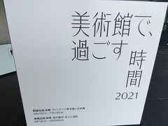 掛川へ行ってきました