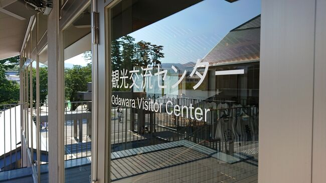 先日オープンした小田原市観光交流センターに行ってみた。<br />