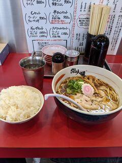 祝!東京オリンピック開催!首都圏脱出、大阪の旅、三日目締めはラーメン