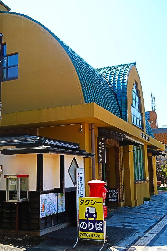 一畑(いちばた)電車株式会社は、島根県東部で鉄道事業を運営する企業。持株会社の一畑電気鉄道の傘下にある。北松江線・大社線の2路線を運営している。社名は、出雲市にある一畑寺(一畑薬師)への参詣者輸送を目的とした鉄道を計画し建設したことに由来する。本社は島根県出雲市平田町2226(雲州平田駅構内)。 <br /><br />1925年(大正14年)7月には社名を「一畑電気鉄道株式会社」に改めた。 <br />1966年(昭和41年)には列車集中制御装置(CTC)を導入したが、これは日本の地方私鉄では初めての事例であった。1978年(昭和53年)3月1日からは大社線のワンマン運行も開始された。 <br />2006年(平成18年)4月1日から鉄道部門を「一畑電車株式会社」として分社化した。これにより、一畑電気鉄道は持株会社へ移行した。 <br />2008年(平成20年)には一畑電車を舞台とした映画が製作されることが決まり、同社では全面的に撮影に対して協力を行った。この映画は2010年(平成22年)5月29日より『RAILWAYS 49歳で電車の運転士になった男の物語』として公開された。<br />このため、島根県は沿線の出雲市・松江市とともに、国の補助金を含めて2011年(平成23年)度から10年間で約59億円を投じて老朽化した車両の更新や線路などの施設改良を行うと共に、年間利用客数140万人台の維持を目指している。 <br /><br />松江しんじ湖温泉駅 8:34 川跡(乗り換え) 9:40 出雲大社前駅<br /> <br /> 一畑電車 については・・<br />https://www.ichibata.co.jp/railway/<br /><br />https://torisetsu-shimane.com/ennmusubi-perfectticket/<br /><br />