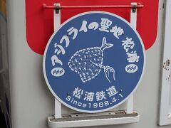 【第三セクター応援鐡旅5】北九州編(おまけで山陽山陰半周)
