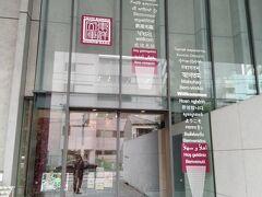 東京街歩きー東洋文庫から築地~文化探訪