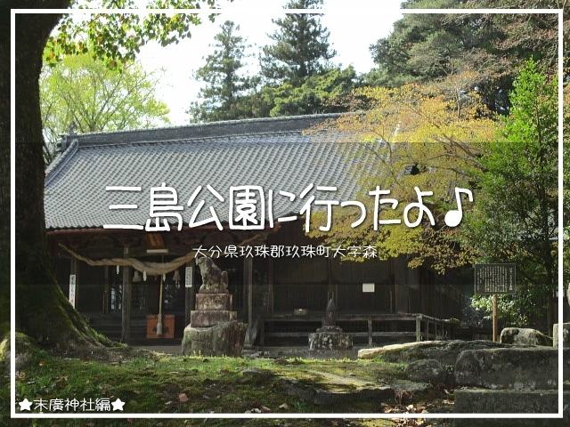 三島公園に行ったよ♪ 末廣神社編